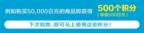 例如购买50,000日元的商品500个积分即获得(等值500日元)