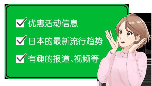 日本的最新资讯、优惠信息及时知晓!