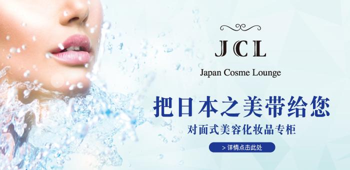 jcl_cn700x340