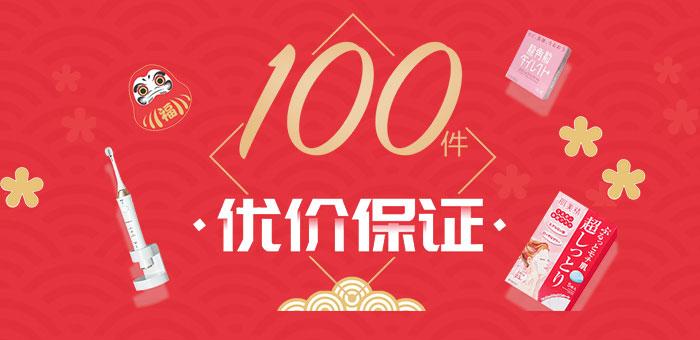 jsa-100