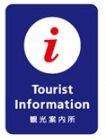 image_tourist_information