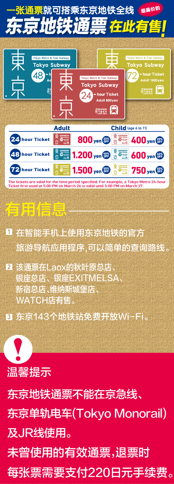 image_subway_cn_02