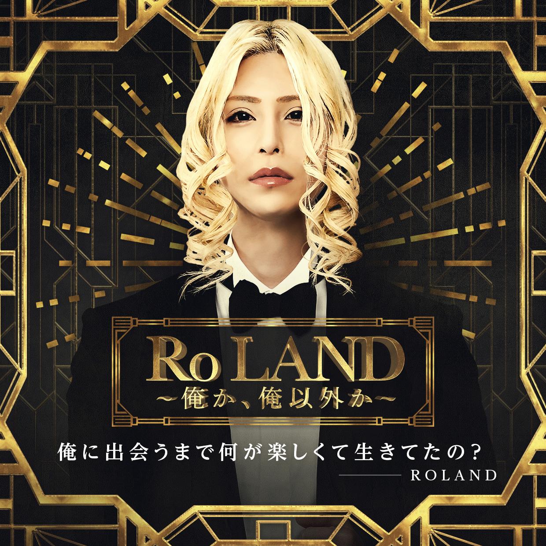 Ro Land~俺か、俺以外か~