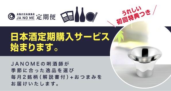 """日本酒定期購入""""JANOME定期便""""販売開始!"""