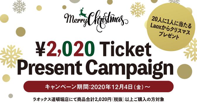 クリスマスキャンペーン開催中!