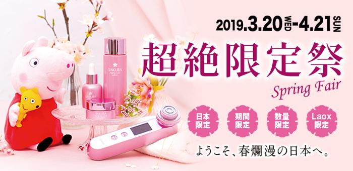 spring2019_700x340