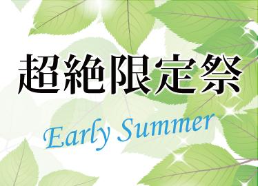超絶限定祭 Early Summer 2019
