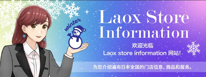 Laox HOME