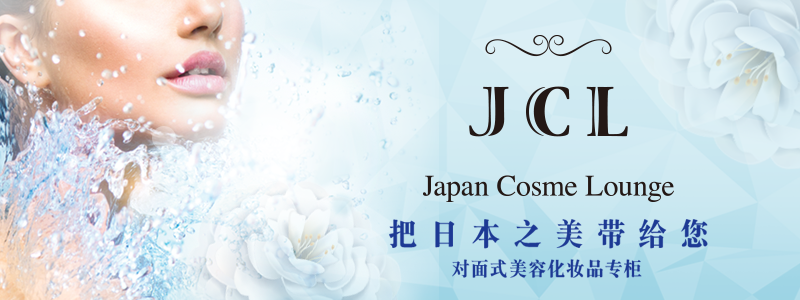 JCL-化粧品専門店