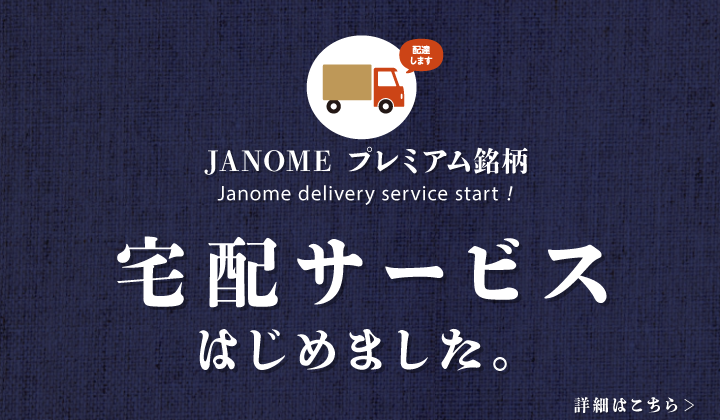 janome delivery