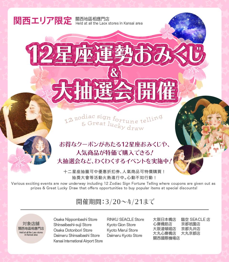 12星座おみくじand大抽選会2019