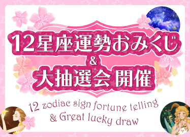Zodiac Sign Fortune Telling