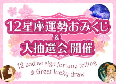 Zodiac Sign Fortune Telling