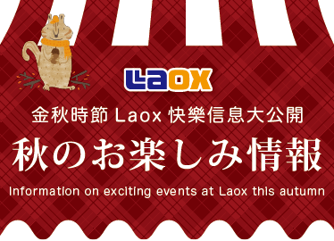 Information on exciting events at Laox this autumn