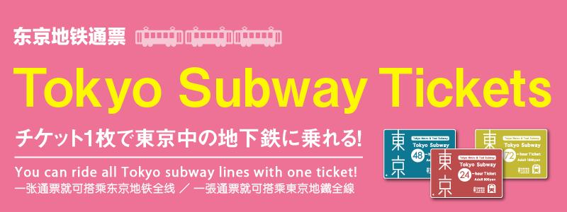 Tokyo-subway-tickets