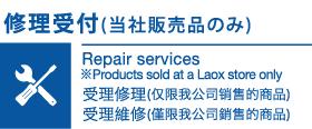 Repair services