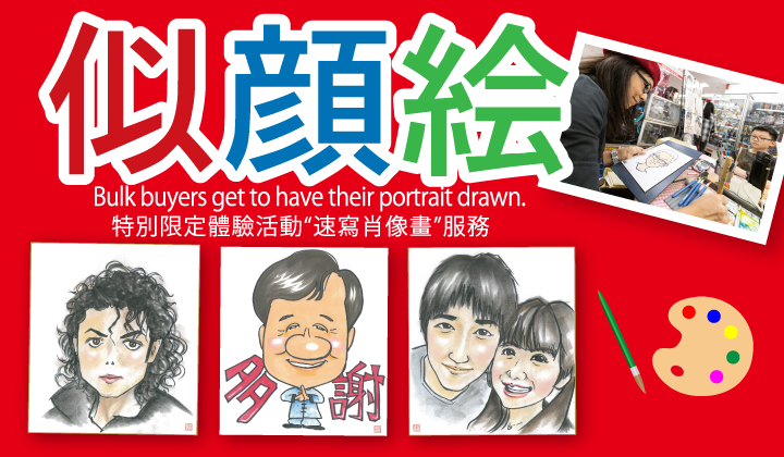 Your portrait drawn and presented on the spot-似顔絵