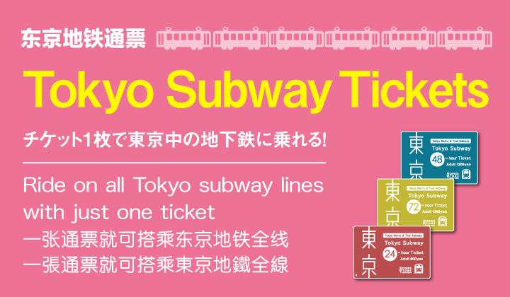 Tokyo Subway Passes