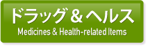 Medicines & Health-related Items