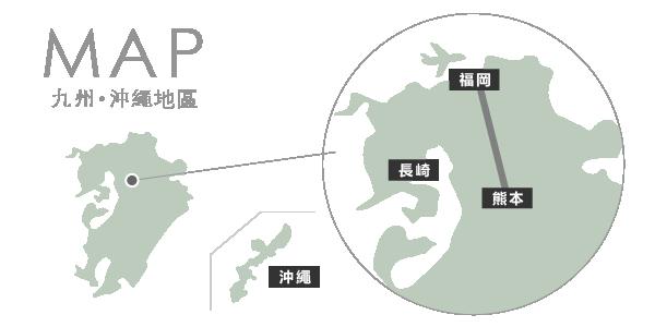 九州沖縄エリア