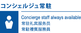 Concierge staff