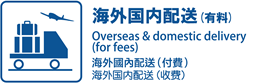 Overseas & domestic delivery
