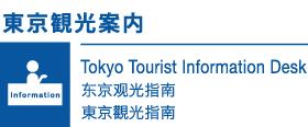 Tokyo Tourist Information Desk