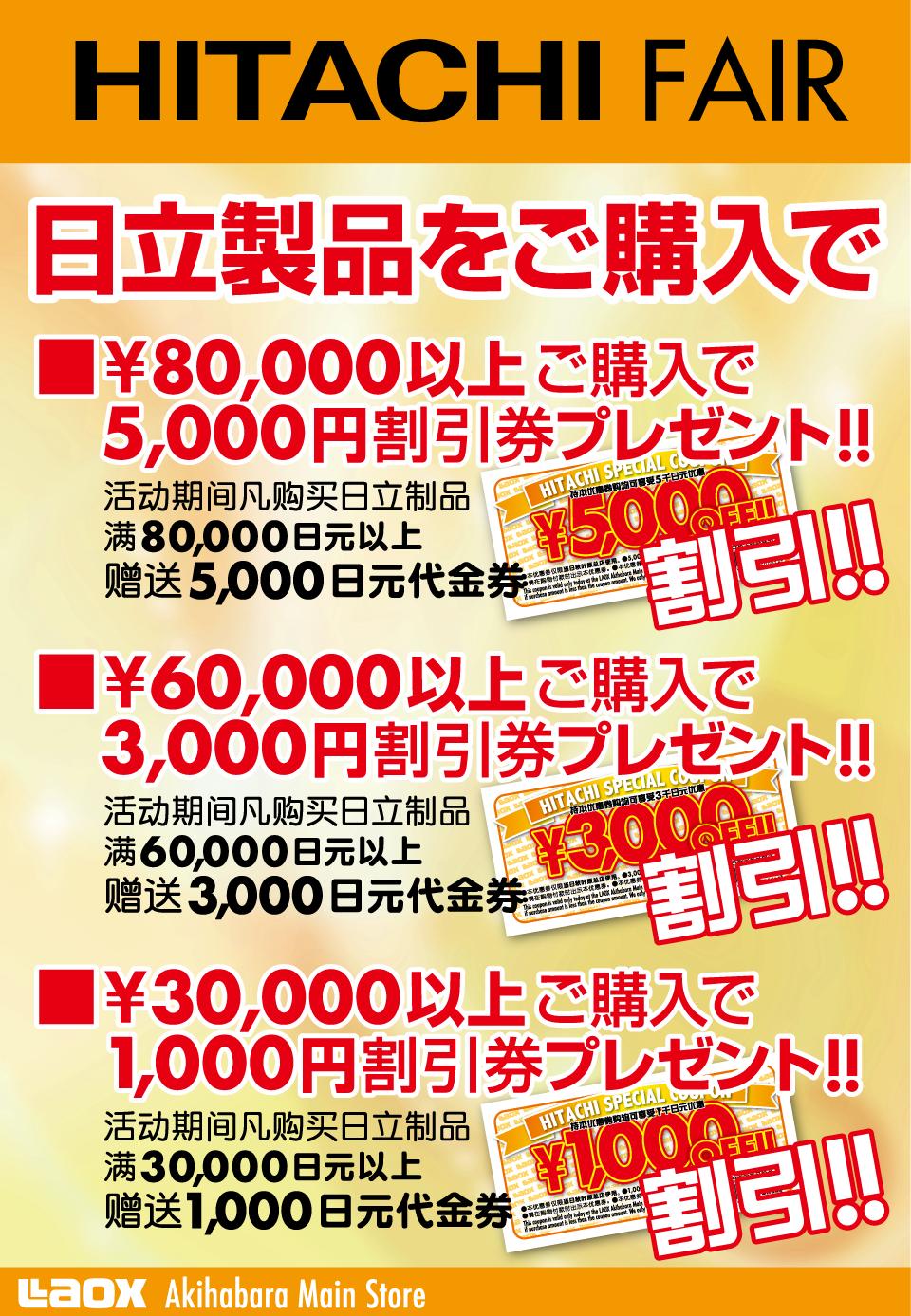 秋葉原本店日立ポケモンフェア