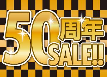 50周年記念セール