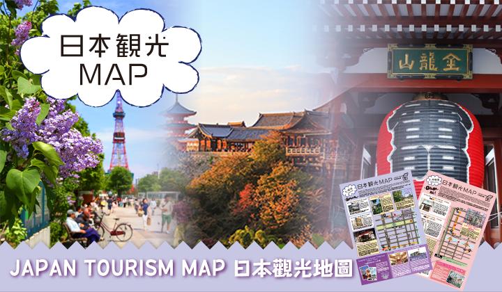 日本観光マップ