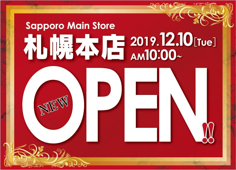 札幌本店 PREOPEN