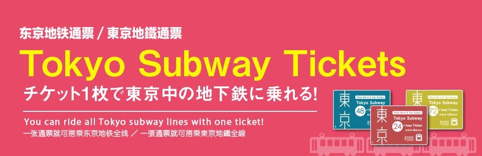 Tokyo Subway Tickets
