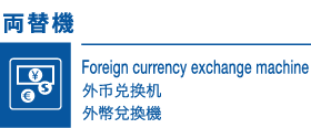 Foreign currency exchange machine