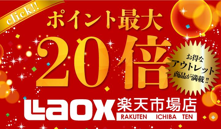 LAOX楽天市場店