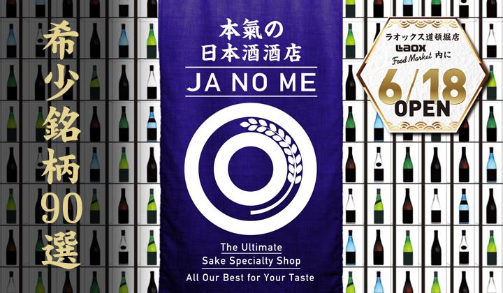 本氣の日本酒酒店JA NO ME道頓堀にオープン