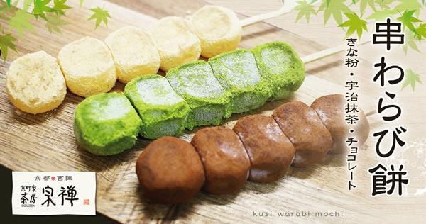 暑い夏の食べ歩きに菓匠宋禅串わらび餅を!