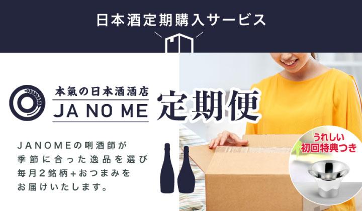 日本酒定期便
