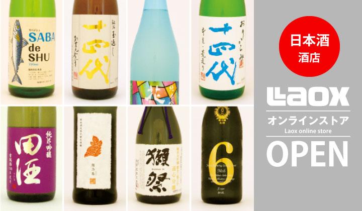 日本酒オンラインショップ