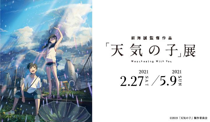 2月27日(土)より3階で「天気の子」展開催!