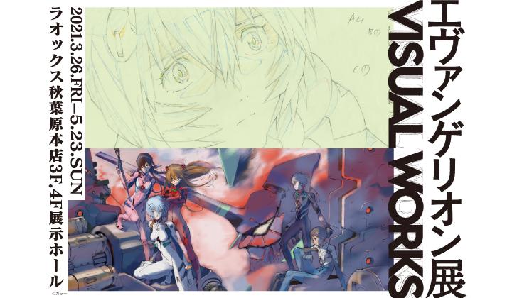 3月26日(金)より、3階・4階にて「エヴァンゲリオン展VISUAL WORKS in秋葉原」 開催!