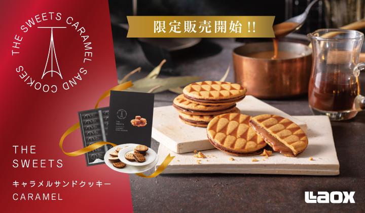 集英社「SPUR 5月号」掲載の『キャラメルサンドクッキー』道頓堀店で 販売中!