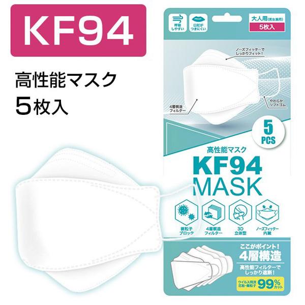 KF94高性能4層構造不織布マスク 大人用5枚入