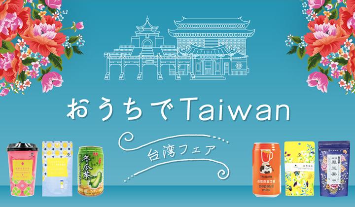 おうちでTaiwan 台湾フェア