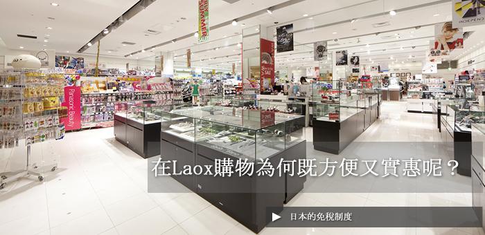 在Laox購物為何既方便又實惠呢?