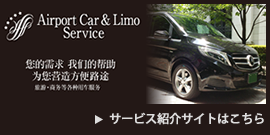 limoservice