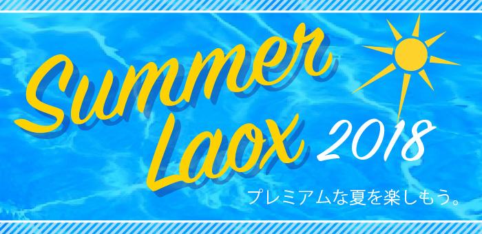 bn_summer_laox_jp