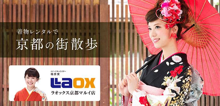 kimono-bnr