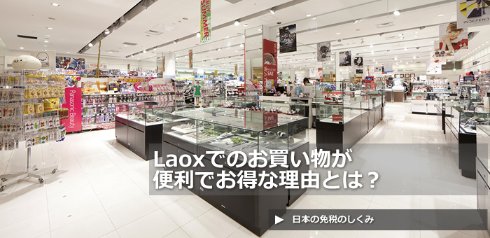 日本の免税のしくみ