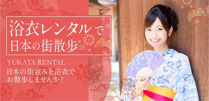 kyoto_kimono_lp_jp_A