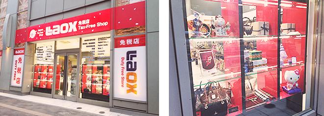 Laox札幌店